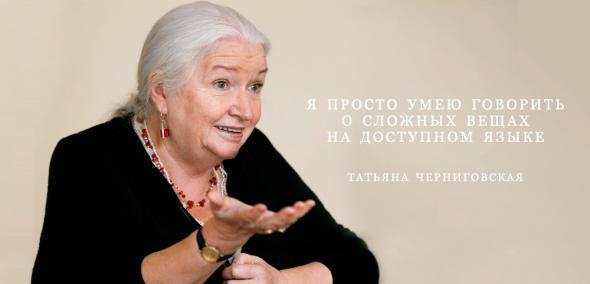 Яркая женщина, Татьяна Черниговская